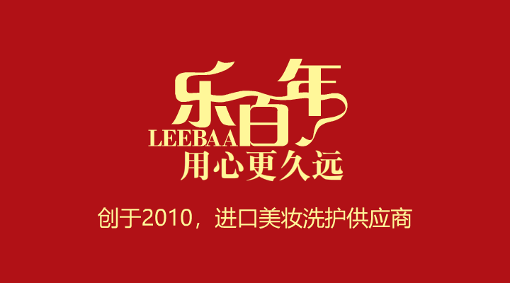 乐百年logo2018